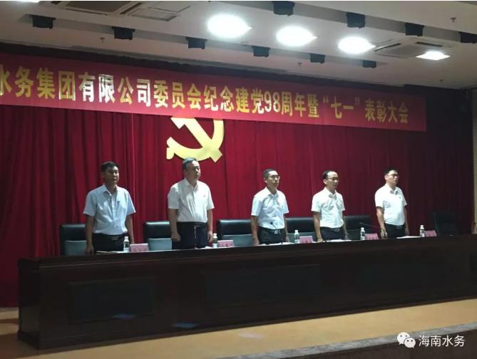 """省水務集團召開紀念建黨98周年暨""""七一""""表彰大會"""