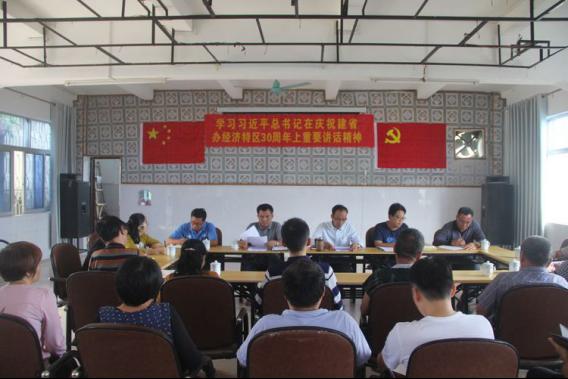 五指山水务有限公司党委组织学习习近平总书记在庆祝海南建省办特区30周年上的重要讲话