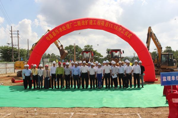 项目引领促发展 扬帆起航正当时——屯昌县污水处理厂二期改扩建项目正式开工建设